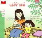 แม่จ๋าแม่ (สระแอ) small book