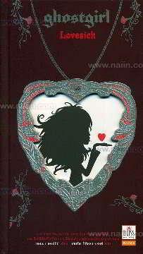 ghostgirl : Lovesick