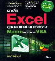 เจาะลึก Excel สุดยอดเทคนิคการสร้าง Macro และการเขียน VBA