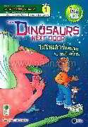 SE-ED Young Readers Stage 1 : The Dinosaurs Next Door ไดโนเสาร์แสนซนกับคนข้างบ้าน