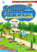 5,000 คำศัพท์ภาษาอังกฤษ