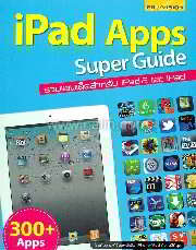 iPad Apps Super Guide