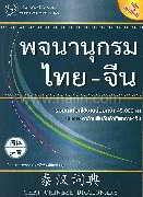พจนานุกรม ไทย-จีน