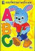 หัดอ่านภาษาอังกฤษ A B C