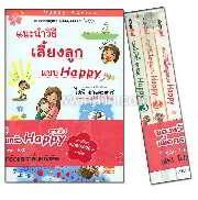 ชุด Gift Set Happy ยกกำลัง 3