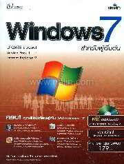 Windows 7 สำหรับผู้เริ่มต้น + CD