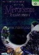 Mirrorscape ทะลุมิติภาพมายา