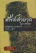 ศัพท์คำยากในภาษาไทย