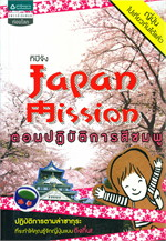 Japan Mission ตอนปฏิบัติการสีชมพู