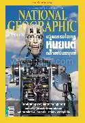 NATIONAL GEOGRAPHIC ฉ.121 (ส.ค.54)