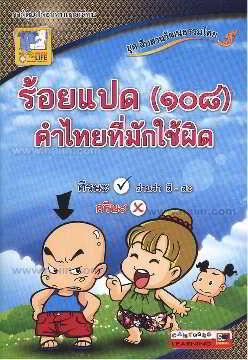 ร้อยแปด (๑๐๘) คำไทยที่มักใช้ผิด