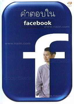 คำตอบใน facebook + CD
