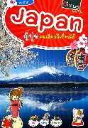 Japan ญี่ปุ่นคนเดียวก็เที่ยวได้