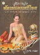 เส้นทางลัดหัดเล่นดนตรีไทย