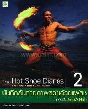 The Hot Shoe Diaries บันทึกลับถ่ายภาพสวยด้วยแฟลช ในแบบฉบับ Joe McNally 2