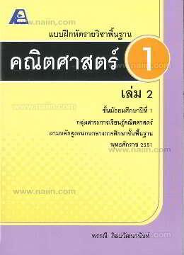 บฝ.วิชาพื้นฐานคณิตศาสตร์ ม.1 ล.2 ปี 51