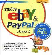 รวยด้วย Ebay+PayPal ฉบับสมบูรณ์