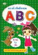 แบบฝึกคัดอังกฤษ ABC