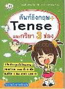 ศัพท์อังกฤษ+Tense และกริยา 3 ช่อง