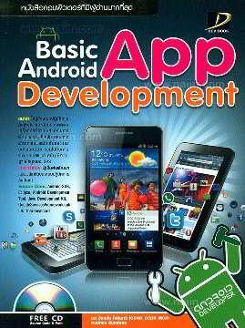 Basic Android App Development + CD