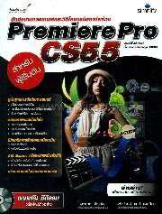 ตัดต่องานภาพยนตร์และวิดีโอแบบมืออาชีพด้วย Premiere Pro CS5.5 (สำหรับผู้เริ่มต้น) + CD