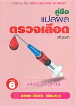 คู่มือแปล ผลตรวจเลือด เล่มแรก
