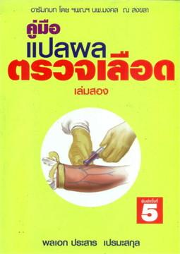 คู่มือแปลผลตรวจเลือดเล่มสอง