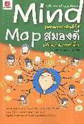 Mind Map สุดยอดเทคนิคฝึกเด็กให้สมองดี เรียนเก่งแบบทันใจ
