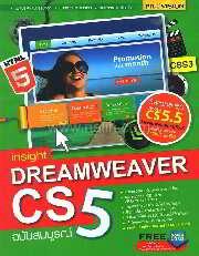 insight Dreamweaver CS5 ฉบับสมบูรณ์ อัพเดทล่าสุด Adobe CS5.5