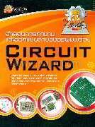 จำลองการทำงานและออกแบบลายวงจรพิมพ์ด้วย Circuit Wizard