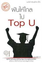 ฝันให้ไกลไป Top U