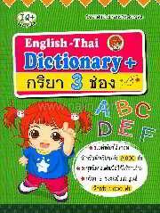 English-Thai Dictionary + กริยา 3 ช่อง