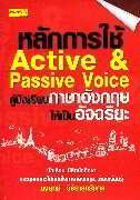 หลักการใช้ Active & Passive Voice คู่มือเรียนภาษาอังกฤษ ให้เป็นอัจฉริยะ