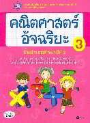 คณิตศาสตร์อัจฉริยะ ป. 3 เล่ม 3