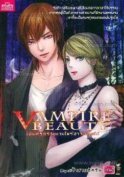 Vampire Beauty เสน่ห์รักร้ายแวมไพร์สาวเจ้าเล่ห์