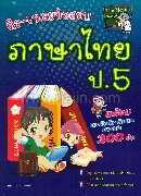 ติว-เฉลยข้อสอบ ภาษาไทย ป.5