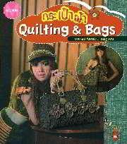 กระเป๋าผ้า Quilting & Bags