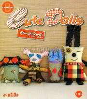 Cute Dolls ตุ๊กตาผ้าบ้องแบ๊ว