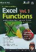 Excel Functions Vol.1 ฟังก์ชั่นทางคณิตศาสตร์ วันเวลา และข้อความ + DVD