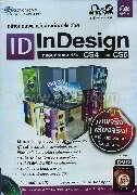 InDesign ครอบคุลมเวอร์ชั่น CS4 และ CS5 + DVD