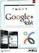 Google+ จัดให้
