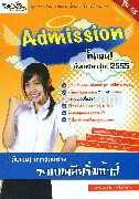 Admission ขั้นเทพ! อัพเดตล่าสุด 2555