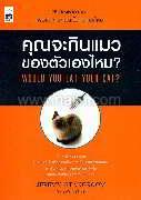 คุณจะกินแมวของตัวเองไหม?