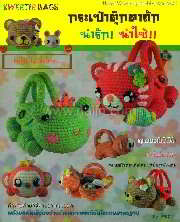กระเป๋าตุ๊กตาถัก น่ารัก! น่าใช้!!