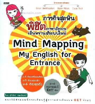 Mind Mapping My English for Entrance ภารกิจสุดหินพิชิตภาษาอังกฤษเอ็นทรานซ์ระบบใหม่