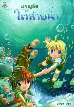 ผจญภัยใต้สายน้ำ