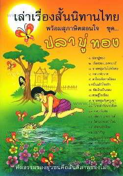 เล่าเรื่องสั้นนิทานไทย พร้อมสุภาษิตสอนใจ ชุด...ปลาบู่ทอง