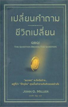 เปลี่ยนคำถามชีวิตเปลี่ยน(QBQ!:The Question Behind The Question)