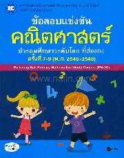 ข้อสอบแข่งขันคณิตศาสตร์ประถมศึกษาระดับโลก ที่ฮ่องกง ครั้งที่ 7-9 (พ.ศ.2546-2548)