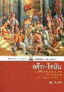 กรีก-โรมัน ประวัติศาสตร์และอารยธรรม ต้นธารภูมิปัญญาและวิทยาการแห่งโลกตะวันตก
